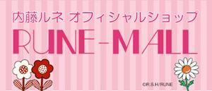 内藤ルネオフィシャルショップ「RUNE-MALL」